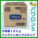 【業務用】ライオンハイジーン パワロンS 18kg(バッグインボックス) 05P03Dec16