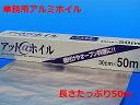 アットホイル 30cm×50m(1本) 05P03Dec16