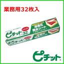 オカモト浸透圧脱水シート【業務用】ピチット レギュラー 32R