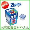 ジップロックコンテナー 正方形 130ml(4個入)