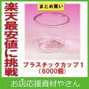 プラスチックカップ1 30ml(1オンス) (6000個)