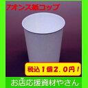 7オンス 白無地紙コップ 205cc(2400個)...