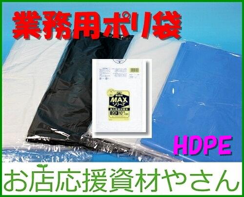 業務用ポリ袋【HDポリ】20L 半透明(10枚入)