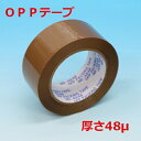 OPPテープ#48 48mm×100m 茶(50巻)