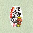 【節分シール】GY-123 福よ来い まるかぶり (200枚)