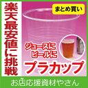 プラスチックカップ14 420ml(14オンス) (1000個) 02P01Oct16