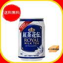【3ケースセット】紅茶花伝ロイヤルミルクティ 280g缶