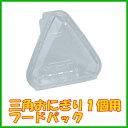 【嵌合フードパック】【三角おにぎり1個用】AP-OG1(50枚)