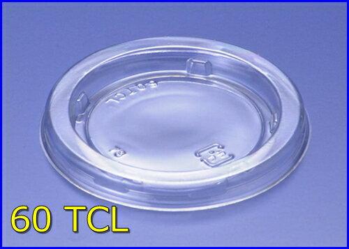 クリーンカップ 60 TCL フタ(100個)