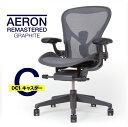 【即納在庫有】ハーマンミラー アーロンチェア リマスタード Cサイズ グラファイトカラー グラファイトベース DC1キャスター 樹脂アーム AER1C33DW ALPG1G1G1DC1BK23103 Aeron Chair Remasterd
