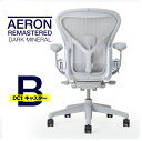 ハーマンミラー アーロンチェア リマスタード Bサイズ ミネラルカラー ダークミネラルベース DC1キャスター 樹脂アーム AER1B23DW ALPVPRSNADVPDC1DVP 在宅勤務 在宅ワーク テレワーク 椅子 イス