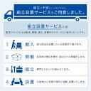 組立設置サービス(組立難易度レベル2)【組み合わせ販売のみ】【単独購入不可】