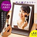 【折立鏡デカミラー】/鏡/テーブルミラー/卓上ミラー/卓上鏡/化粧鏡/スタンドミラー/