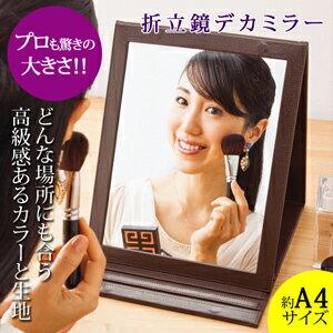 / 鏡子 / 表鏡 / 桌面鏡像 / 桌面鏡子 / 化妝鏡、 立鏡、 立鏡 / 折疊式化妝鏡、 折疊式化妝鏡 / 化妝 / 化妝鏡 / 鏡子 / 後視鏡 / 角調整 / 角控制和大鏡子 A4 桌面 / 簡單 / 存儲 / 臨規格