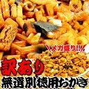 【訳あり】無選別徳用おかきメガ盛り1.4kg超/徳用おかき/...
