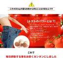 【送料無料】充実トマトサプリ(360粒) 3個セット 業務用☆美容・健康・ダイエットに関心のある方におすすめ【HLS_DU】【RCP】P15Aug15