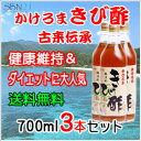 Millet vinegar [free shipping] period limited 31% OFF! 700 ml of three かけろま (加計呂麻) millet vinegar sets :[tomorrow easy correspondence] [easy ギフ _ packing] [comfortable ギフ _ expands an address] [HLS_DU] [RCP] 10P17May13 [marathon201305_ free shipping] [marathon201305_ tomorrow comfort]