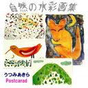 うつみあきら 自然の水彩画集(ポストカード) 3枚セット【HLS_DU】【RCP】P15Aug15