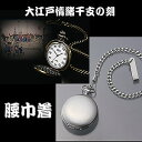[free shipping] is 02P02jun13 [marathon201306_ free shipping] [RCP] 刻腰巾着 [RCP] of the Edo emotion sexagenary cycle