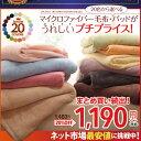 20色から選べるマイクロファイバー毛布&パッドシリーズ/毛布/敷パッド/パッド一体型ボックスシーツ/毛布&敷パッド/毛布&パッド一体型ボックスシーツ/シングル/セミダブル/ダブル/クイーン/キングP15Aug15