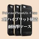 【液晶フィルム付】iPakycase iPhone6/6s 4.7専用 2層ハイブリット構造耐衝撃ケース【メール便送料無料】iphone/アイフォン6/6s/スマホケース/バンパー/ブランド/スマホ/カバー/アイフォン/ストラップ/クリア/TPUケース/4.7