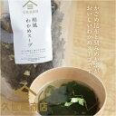 【久世福商店】和風わかめスープ【90g】