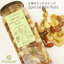 【サンクゼール】9種の味わいスペシャルミックスナッツ300g...