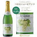 サンクゼール【ノンアルコールワイン】ベルビニョー・ビアンコ(白)【微発泡】750mlアルコール分0.0%