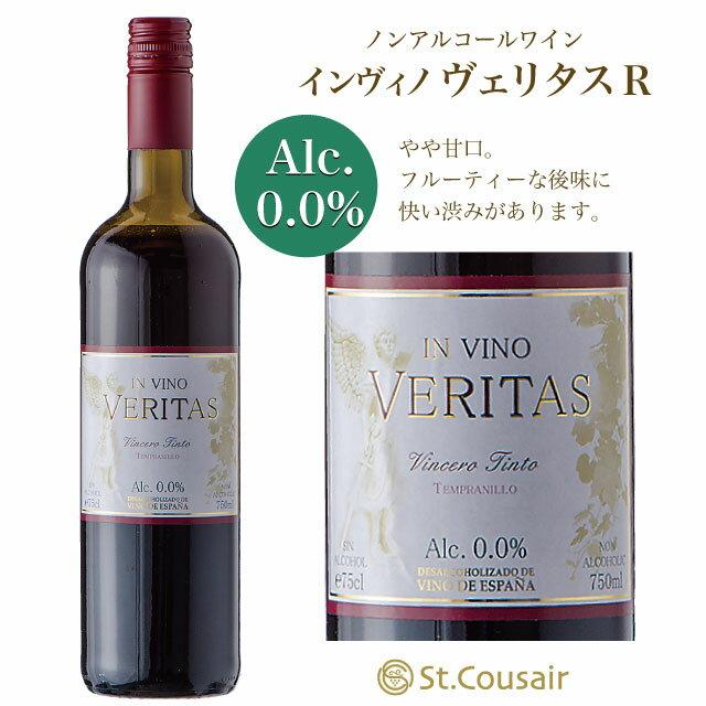 サンクゼール【ノンアルコールワイン】インヴィノヴェリタス(赤)750ml