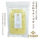 【久世福商店】こだわりの珍味 ふんわりチーズサンド 45g