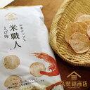 【久世福商店】お米チップス 米職人【えび味】100g