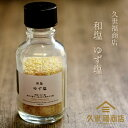 【久世福商店】和塩 ゆず塩【75g】