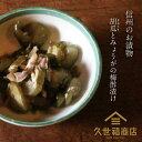 【久世福商店】信州のお漬物胡瓜とみょうがの梅酢漬 120g