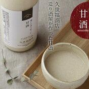 【久世福商店】磨いた米で作った 甘酒<ノンアルコール・砂糖不使用>
