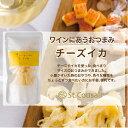 【サンクゼール ワインにあうおつまみ】チーズイカ<45g>