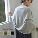 【♪e】evam eva(エヴァムエヴァ) tuck stitch cashmere stole 4colormade in japane163g195-u