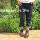 ■今すぐ使える10%OFFクーポン!! 11月20日23:59まで■ ●●  【】 deep blue(ディープブルー) 甘織デニム ボーイフレンド アンクル丈 5Pパンツ
