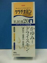 【第3類医薬品】ケラチナミン 乳状液20 100g    ドライスキン 痒み  かゆみ 手あれ 肌荒れ 肌あれ 乾皮症 乾燥肌に