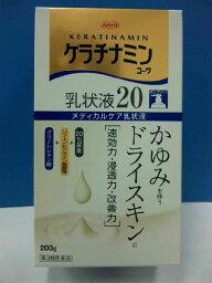 【第3類医薬品】ケラチナミン  乳状液20 200g ドライスキン 痒み   かゆみ 手あれ 肌荒れ 肌あれ 乾皮症 乾燥肌に