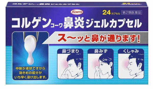 【第2類医薬品】コルゲンコーワ 鼻炎ジェルカプセル(24カプセル)  くしゃみ 鼻みず 鼻づまり なみだ目 頭重などに 鼻炎薬