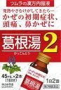 【第2類医薬品】ツムラの漢方 葛根湯液2 (45ml×2本) かっこんとうえき2 感冒の初期 鼻かぜ 鼻炎 ドリンク剤【A】