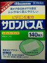 【第3類医薬品】サロンパスA 140枚  お得用 [02P03Dec16]