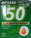 【第3類医薬品】アイリス 50 ソフト 14ml 目の疲れ かすみ ピント調節 目薬 点眼