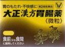 【第2類医薬品】大正漢方胃腸薬 微粒(20包)  胃もたれ ...
