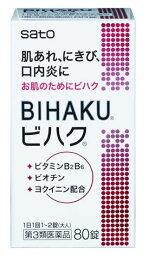 【第3類医薬品】サトウ製薬 ビハク (80錠) 肌あれ にきび 口内炎