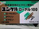ユンケル ローヤル 100 10本