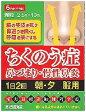 【第2類医薬品】 本草 葛根湯加川きゅう辛夷エキス顆粒 (2.5g×10包) 「鼻づまり」「蓄膿症」「慢性鼻炎」に
