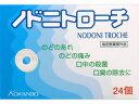 ノドニトローチ(24個入) 口臭除去・口腔内の殺菌 指定医薬部外品