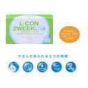 シンシア エルコン2ウィーク UV 2週間交換 ソフトコンタクトレンズ 6枚入り 度付き −0.50