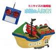 海賊船ラジコン パイレーツキッズ (1台) [02P03Dec16]